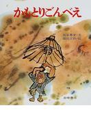 かもとりごんべえ (復刊・日本の名作絵本)