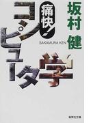 痛快!コンピュータ学 (集英社文庫)(集英社文庫)