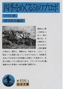 四季をめぐる51のプロポ (岩波文庫)(岩波文庫)