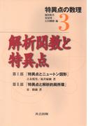 特異点の数理 3 解析関数と特異点