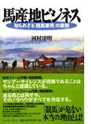 馬産地ビジネス 知られざる「競馬業界」の裏側