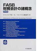 FASB財務会計の諸概念 増補版