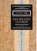 ワーグナー事典 作品・用語解説事典