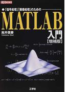 MATLAB入門 「信号処理」「画像処理」のための 増補版