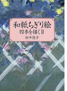 和紙ちぎり絵 四季を描く 2