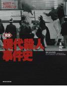 図説現代殺人事件史 増補改訂版 (ふくろうの本)