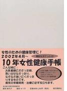 10年女性健康手帳 年度版 2002.4〜2012.3