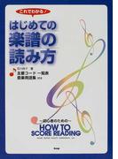 これでわかる!はじめての楽譜の読み方 〜初心者のための〜HOW TO SCORE READING