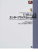 UMLによるエンタープライズJava開発 ソフトウェアモデリングによる効率的なJavaシステムの構築 (Object oriented selection)