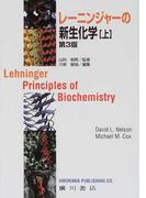 レーニンジャーの新生化学 第3版 上