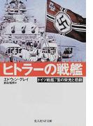 ヒトラーの戦艦 ドイツ戦艦7隻の栄光と悲劇