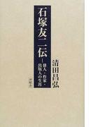 石塚友二伝 俳人・作家・出版人の生涯