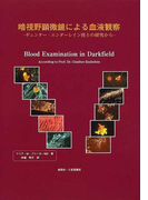 暗視野顕微鏡による血液観察 ギュンター・エンダーレイン博士の研究から