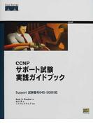 CCNPサポート試験実践ガイドブック