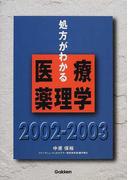 処方がわかる医療薬理学 2002−2003