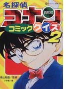 名探偵コナンコミッククイズ 2 (コロタン文庫)(コロタン文庫)