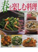 春を楽しむ料理 旬の食材でつくるかんたん!141レシピ (レディブティックシリーズ)