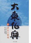 大乗仏典 6 浄土三部経 (中公文庫)(中公文庫)