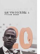 完訳マルコムX自伝 上 (中公文庫 BIBLIO20世紀)(中公文庫)
