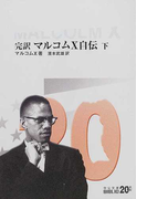 完訳マルコムX自伝 下 (中公文庫 BIBLIO20世紀)(中公文庫)
