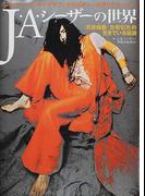 J・A・シーザーの世界 ジャパニーズ・サイケデリックカルチャーのオリジネーター 「天井桟敷」「万有引力」の生きている伝説