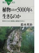 植物はなぜ5000年も生きるのか 寿命からみた動物と植物のちがい (ブルーバックス)