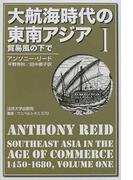 大航海時代の東南アジア 1450−1680年 新装版 1 貿易風の下で (叢書・ウニベルシタス)