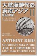 大航海時代の東南アジア 1450−1680年 2 拡張と危機 (叢書・ウニベルシタス)