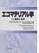 エコマテリアル学 基礎と応用 (Best selected business books)