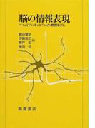 脳の情報表現 ニューロン・ネットワーク・数理モデル