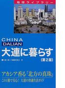 大連に暮らす China Dalian アカシア香る「北方の真珠」 この1冊で安心!大連の快適生活ガイド 第2版 (地球ライブラリー)