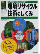 環境リサイクル技術のしくみ (入門ビジュアルエコロジー)