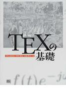 TEXの基礎