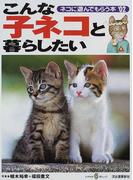 こんな子ネコと暮らしたい ネコに遊んでもらう本 '02 (KAWADE夢ムック)