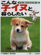こんな子イヌと暮らしたい イヌに遊んでもらう本 '02 (KAWADE夢ムック)
