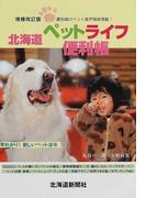 北海道ペットライフ便利帳 ペットと暮らすためのタウン情報満載! 増補改訂版