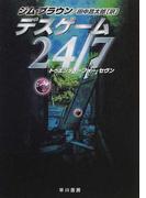 デスゲーム24/7 (ハヤカワ文庫 NV)(ハヤカワ文庫 NV)