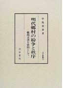 明代郷村の紛争と秩序 徽州文書を史料として (汲古叢書)