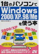 1台のパソコンでWindows 2000/XPと98/Meを使う本 この1冊で、複数のOSを安定して運用・活用させる方法はバッチリ!