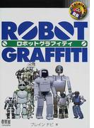 ロボットグラフィティ (Robo books)