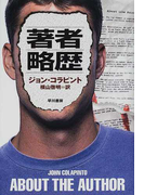 著者略歴 (Hayakawa novels)