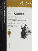 バルザック「人間喜劇」セレクション 第3巻 十三人組物語