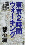 東京2時間ウォーキング 歩く、感じる、描く。 都心編