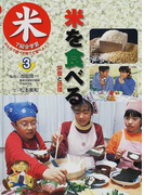 「米」で総合学習みんなで調べて育てて食べよう! 3 米を食べる