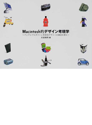 Macintosh的デザイン考現学 アップルプロダクトと世界的デザインの潮流を探る (MacFan books)