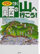 イラストで歩く関西の山へ行こう!