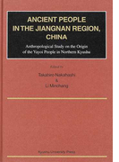 Ancient people in the Jiangnan region,China Anthropological study on the origin of the Yayoi people in Northern Kyushu
