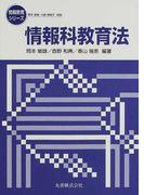 情報科教育法 (情報教育シリーズ)