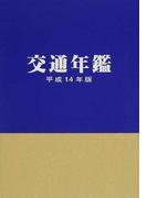 交通年鑑 平成14年版