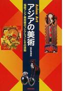 アジアの美術 福岡アジア美術館のコレクションとその活動 改訂増補版
